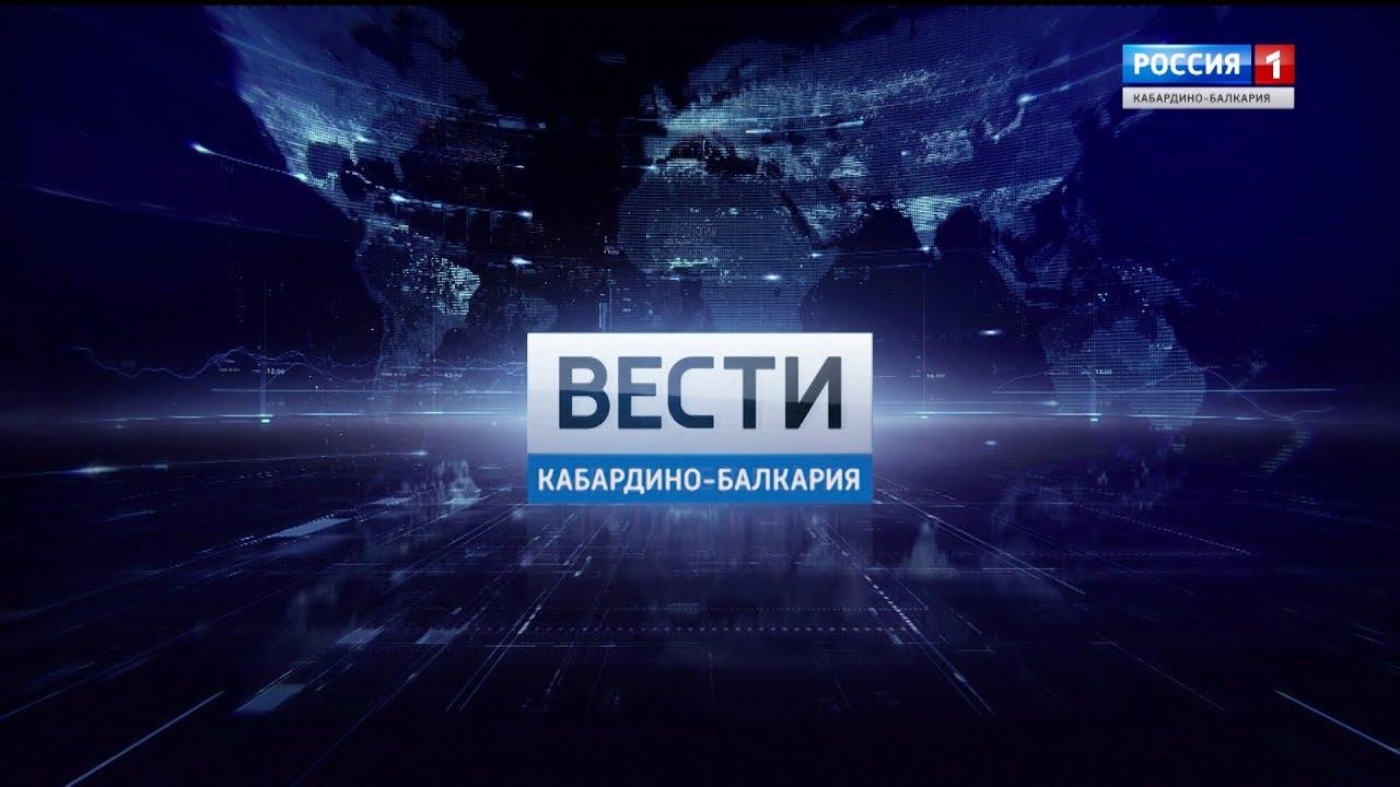 Вести Кабардино-Балкария 16 12 19 20-45