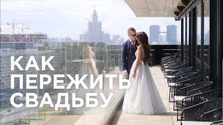 Спецвыпуск: Свадьба и Что Нужно Успеть Сделать До?