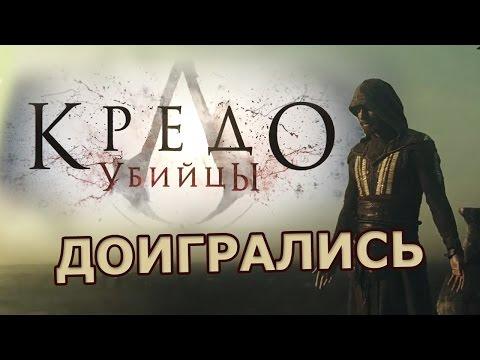 Кредо убийцы - обзор фильма по игре Assassins Creed