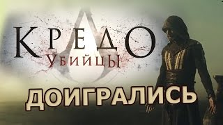Кредо убийцы - обзор фильма по игре Assassin s Creed