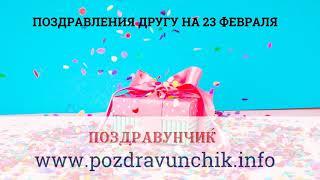 Поздравления другу на 23 февраля