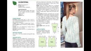 Вязание кофты Knitting sweaters