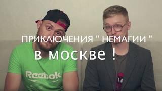 """ПРИКЛЮЧЕНИЯ """" НЕМАГИИ """" В МОСКВЕ !    #РЕЖЬТИНЬКОВА  !!!"""