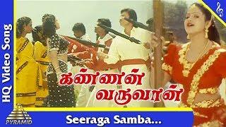 Seeraga Samba Video Song | Kannan Varuvan Tamil Movie Songs | Karthick | Manthra | Pyramid Music