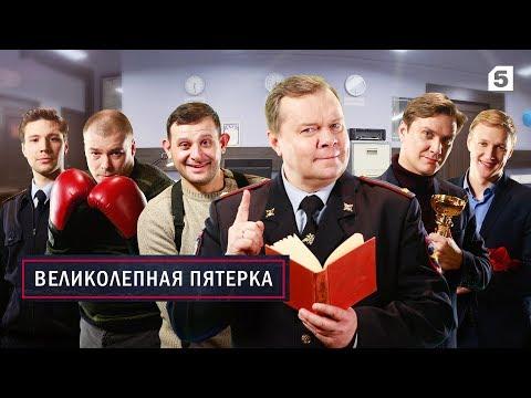 Великолепная пятёрка (1-3 сезон)