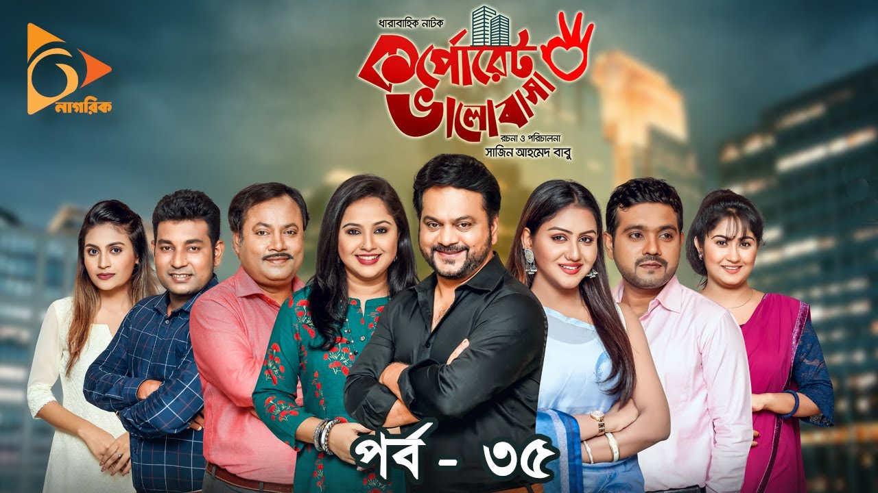 Download Corporate Bhalobasha   কর্পোরেট ভালোবাসা   Comedy Natok   Mir Sabbir, Nadia, Jamil   Nagorik TV