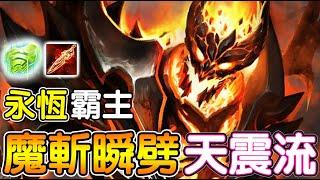 【傳說對決】👹永恆霸主!魔斬瞬劈天震流😥【Lobo】Arena of Valor