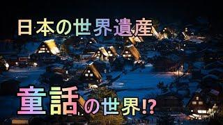 まるで童話の世界!日本の世界遺産「白川郷・五箇山の合掌造り集落」