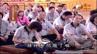 【王禪老祖玄妙真經109】  WXTV唯心電視台