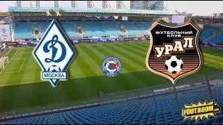 Динамо Москва - Урал Екатеринбург   2 тур