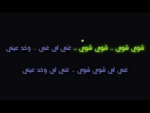 karaoke oum kalthoum ghanili shway - كاريوكي ام كلثوم غني لي شوي شوي