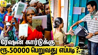 50,000 loan for Ration Card Holders