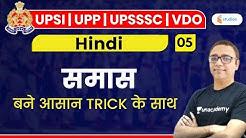 10:00 AM - UPSI, UPP, UPSSSC, VDO 2020 | Hindi by Alok Sir | Samas (समास)