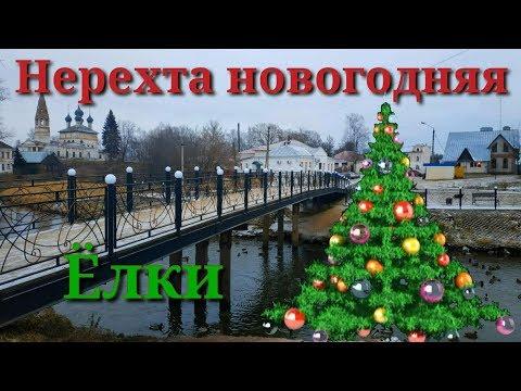 Новогодняя Нерехта.Ёлки 2020.Новогоднее поздравление