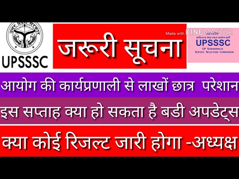 Upsssc A Notice Issued By Aayog A Information For A You A Result Declare Today By Aayog