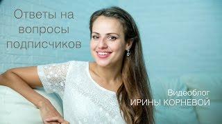 Как готовиться к свадьбе самостоятельно? Ответы на вопросы подписчиц Wedding blog Ирины Корневой