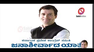 Rahul Gandhi Public program in Mangalore