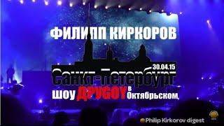 """Филипп Киркоров, шоу """"ДруGoy""""  в Санкт-Петербурге, 30.04.2015, БКЗ"""