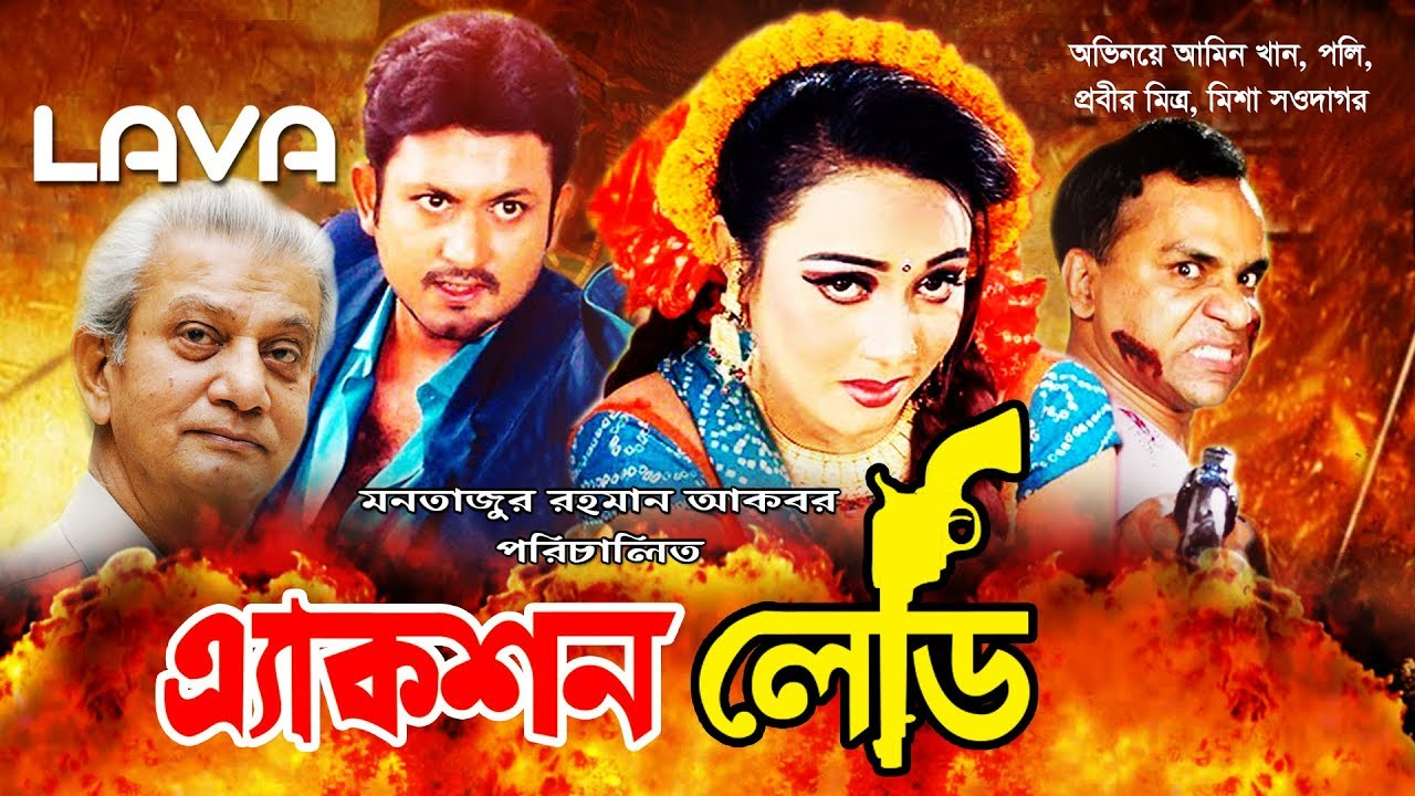 Action Lady | এ্যাকশন লেডি | Amin Khan, Poly, Misha Sawdagor | Bangla Full Movie
