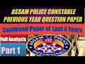 Assam Police Constable 2014-2018 Previous Year Questions Analysis Part 1
