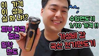 한국 전기 면도기 세트 추천 코털제거기 남자 선물 강추…