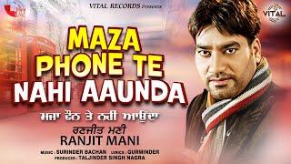 Ranjit Mani | Maza Phone Te Nahi Aaunda | New Punjabi Songs 2015