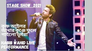 Kisno Ailar adar konge fole pailo Bomora By Habib Wahid live performance ||Southeast University
