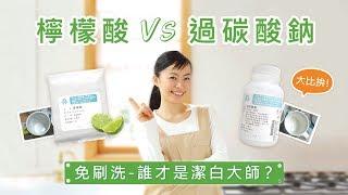 檸檬酸VS過碳酸鈉-誰才是免刷洗界的潔白大師?