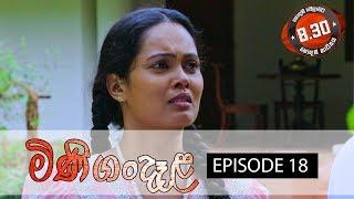 Minigandela Sirasa TV 04th July 2018 Ep 18 HD Thumbnail