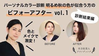 パーソナルカラー診断 明るめ秋の色が似合う方のビフォーアフター vol.1