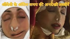 Sri Devi's Death Unseen Pics | Sri Devi's Funeral Unseen Photos | श्री देवी का अनोखा सच!