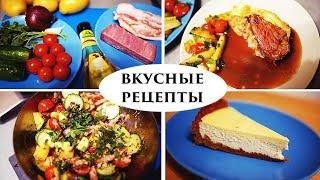 ПРАЗДНИЧНЫЙ СТОЛ! ИДЕИ вкусных рецептов - Senya Miro
