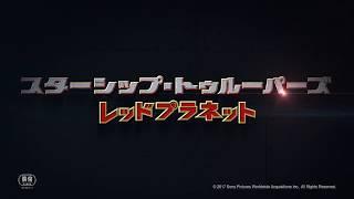 スターシップ・トゥルーパーズ 第10話
