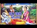 राम नाम की लगन | Ram Nam Ki Lagan | यात्रा चित्रकूट धाम की | Naresh Narsi | Hindi Ram Bhajan 2017