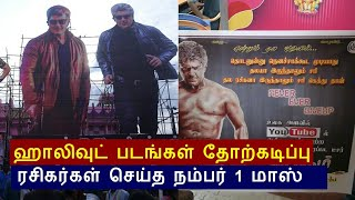 """Thala fans celebration"" for World's no 1 most liked teaser 
