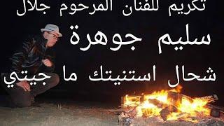 Clip Cheb Djellel كليب المرحوم الشاب جلال اغنية شحال اتسنتك ماجيتي 2017