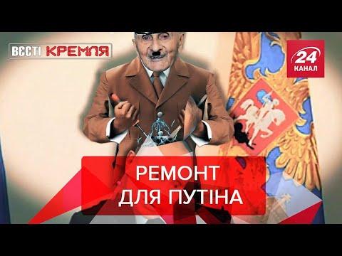 Папка Путіна, Табу
