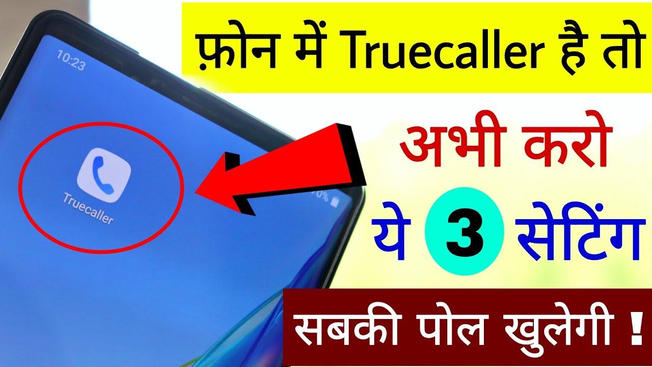 फ़ोन में Truecaller है तो अभी करो ये 3 Settings सबकी पोल खुलेगी | Hindi Tutorials