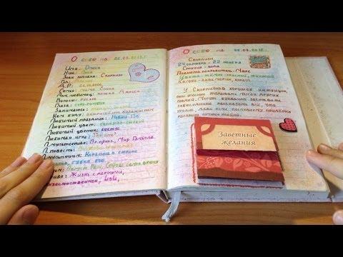♡ мой личный дневник ♡