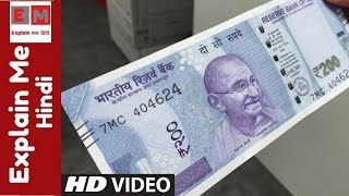 200 Rs Notes In Market