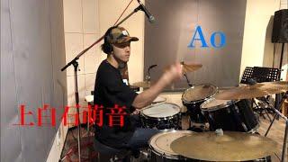 上白石萌音 Ao ドラム kamishiraishi mone Dr