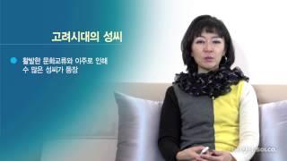 """[넷향기] 20131113 이현정 원장의 """"우리나라 성씨 이야기"""""""