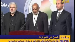 كتلة الدعوة الإسلامية تطالب باعادة النظر في سلم الرواتب وامتيازات المسؤولين