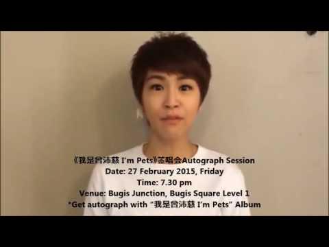 20150225 環球音樂 Facebook影片 新加坡唯一簽唱會 曾沛慈與你不見不散