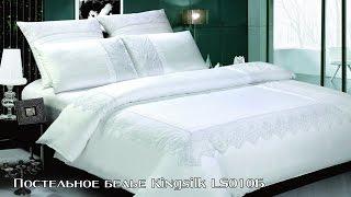 Постельное белье Kingsilk LS010Б в интернет-магазине