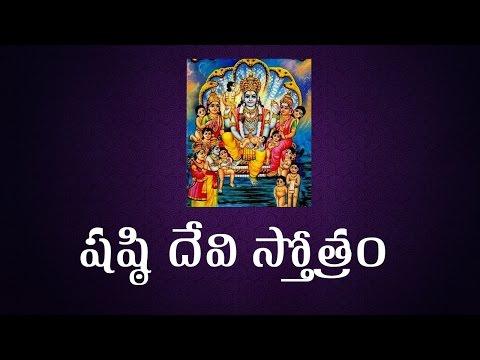 sashti-devi-stotram-with-telugu-lyrics-|-సంతానం-కోసం-షష్ఠి-దేవి-స్తోత్రం