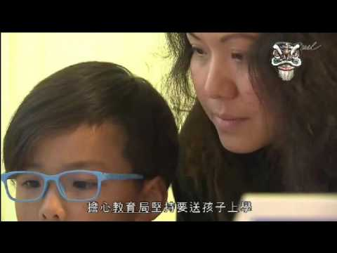 home school learing issue in HK 在家自學 PART 1 OF 2