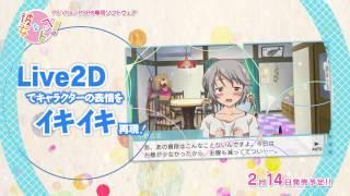 PS Vita / PSP用ソフト『さくら荘のペットな彼女』PV/君が夢を連れてきた