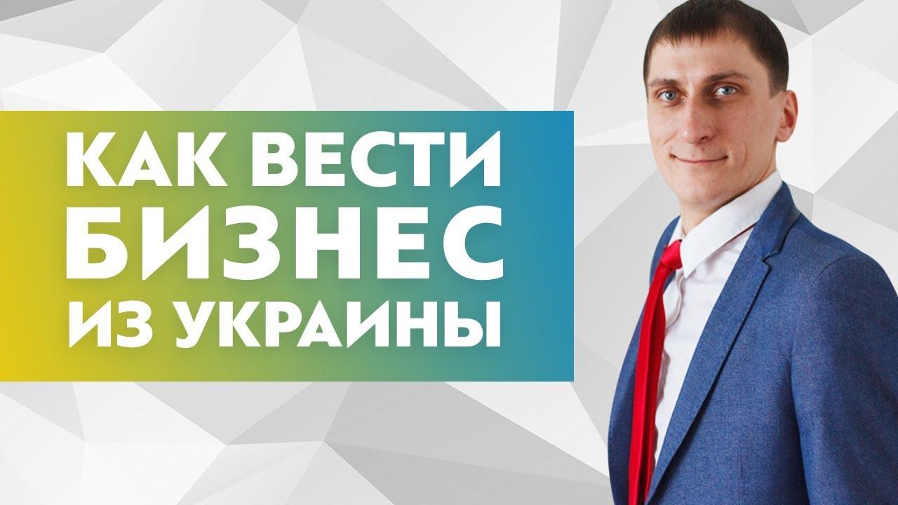 Как вести бизнес из Украины