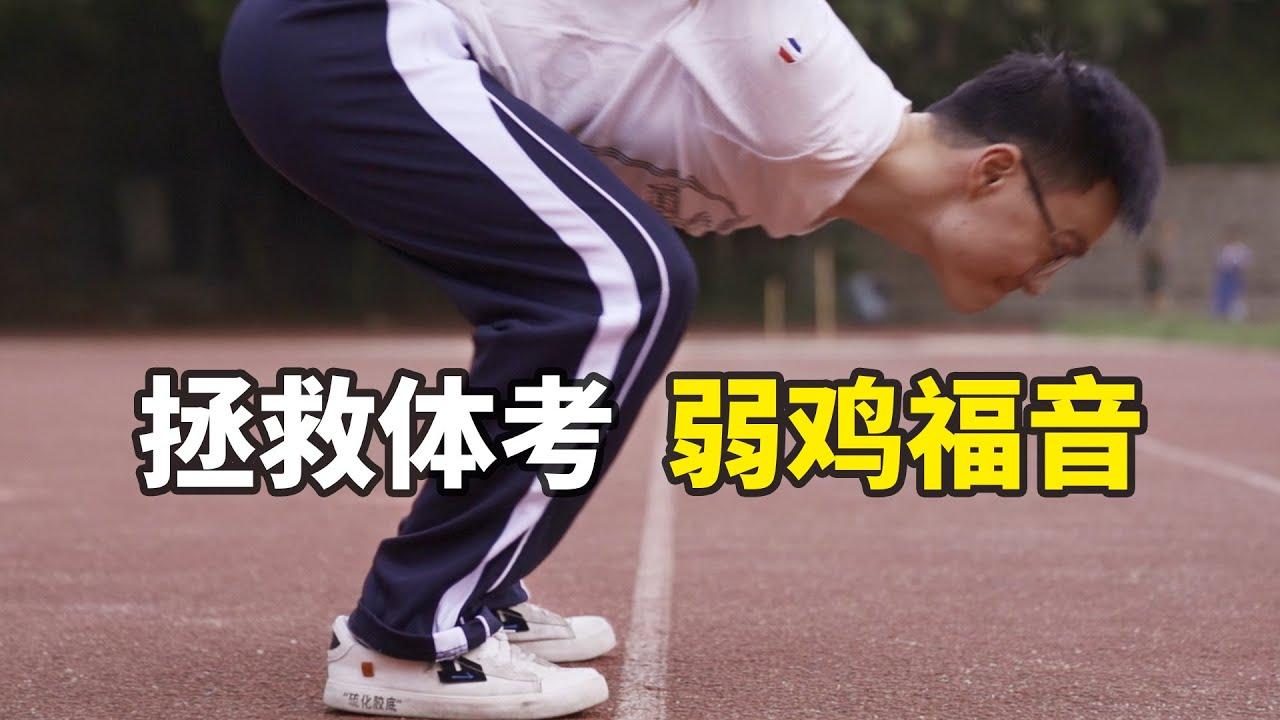 體考倒數、引體向上掛零?每天15mins,有效提升體能的方法【卓叔增重】